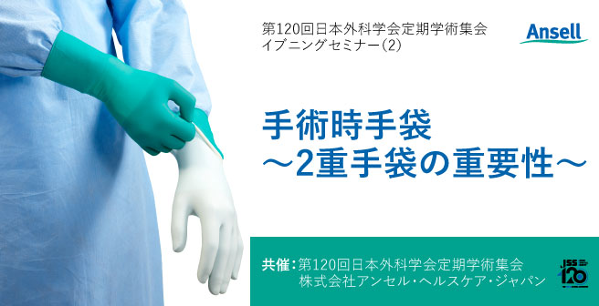 Japan Surgical Infection Event